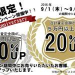 10周年記念、9月限定買取キャンペーン開催!